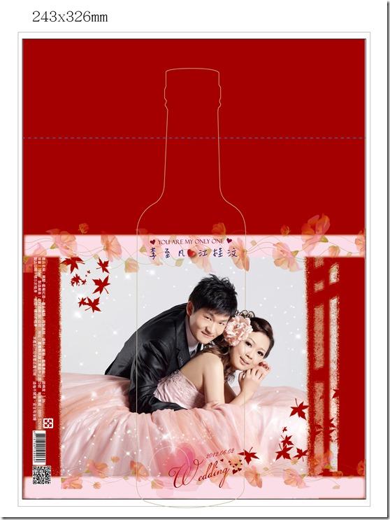 結婚收縮膜--0602(襄醍藍莓)--紅底