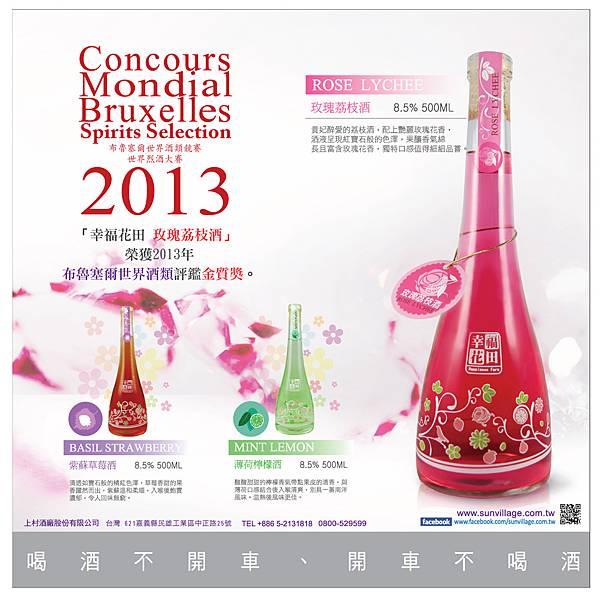 2013.10.6 紫荊紅酒- cnex 接待外賓用酒