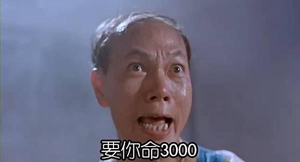 要你命3000-2.JPG