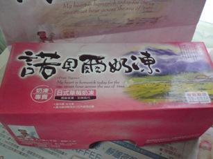 980806奶凍1.JPG