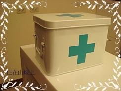 991116醫藥箱1.JPG