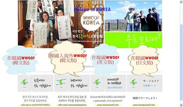 WWOOF KOREA-001(修改版)