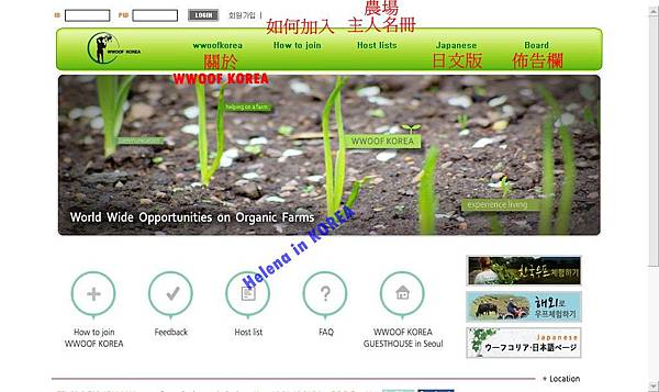 WWOOF KOREA-(英文版)001(修改版)