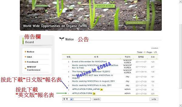 WWOOF KOREA-(加入會員)003(修改版)