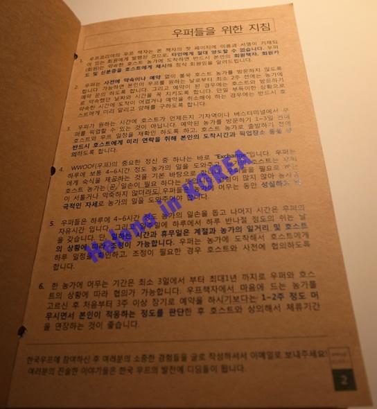 WWOOF KOREA指南(修改版)