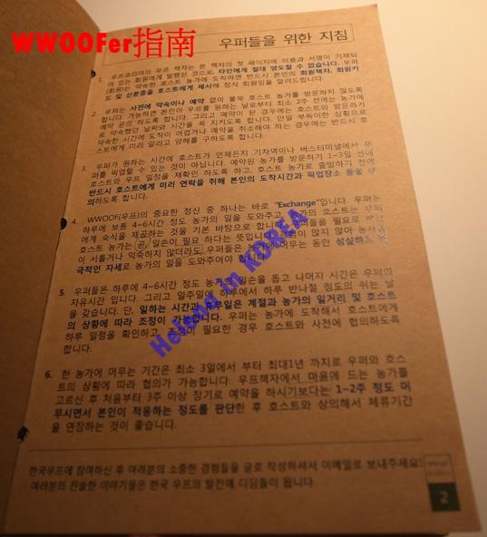 Host lists導讀-03