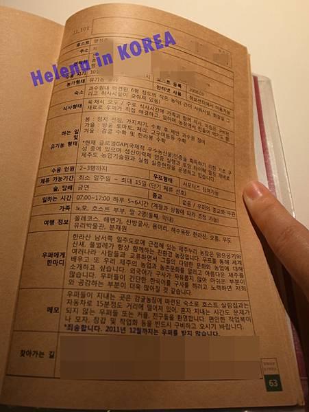 Host lists導讀-04
