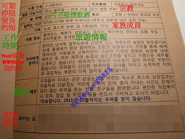 Host lists導讀-06