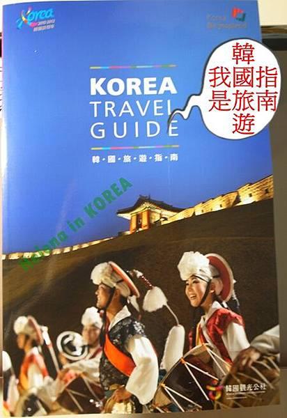 韓國旅遊指南