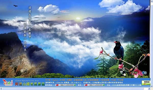 阿里山國家風景區旅遊服務網首頁截圖