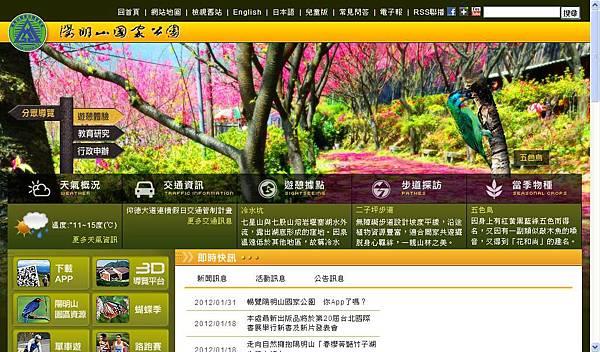 陽明山國家公園首頁截圖