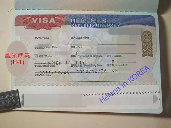 韓國打工度假簽證
