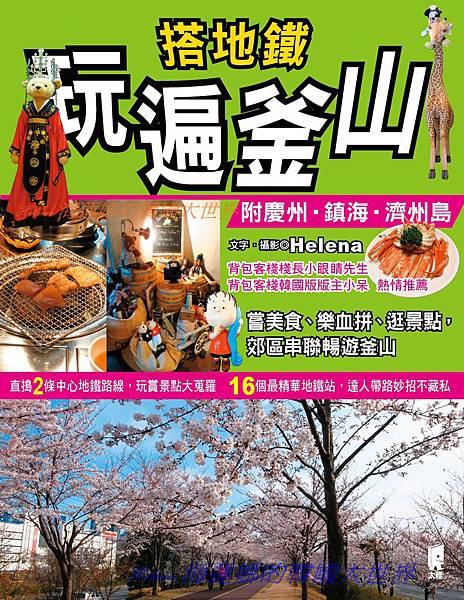 <搭地鐵玩遍釜山~附慶州/鎮海/濟州島>的封面