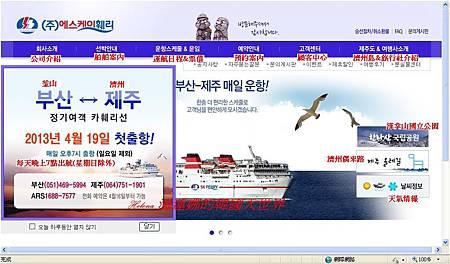 2013年4月19日重新開航的釜山濟州過夜船
