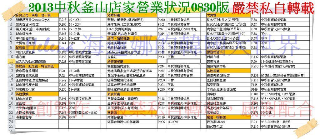 2013中秋節釜山店家公休狀況0830版.jpg