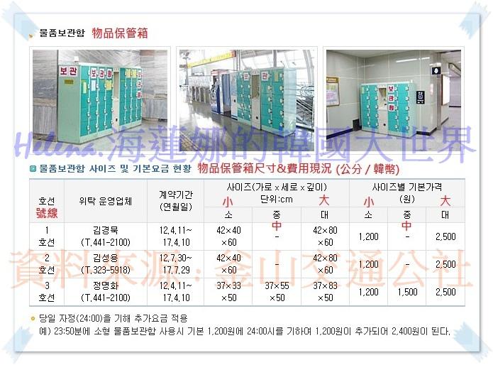 釜山地鐵保管箱尺寸.jpg