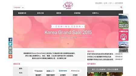 2015韓國購物季.jpg