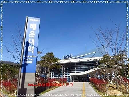 海雲臺火車站-01.JPG