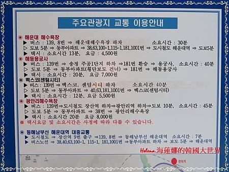 海雲臺火車站-07.JPG