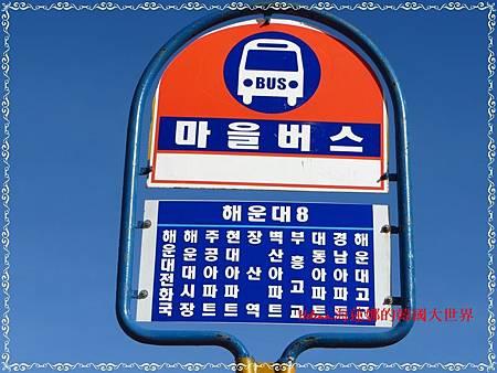 海雲臺火車站-15.JPG