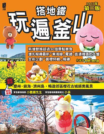 地鐵釜山封面.png