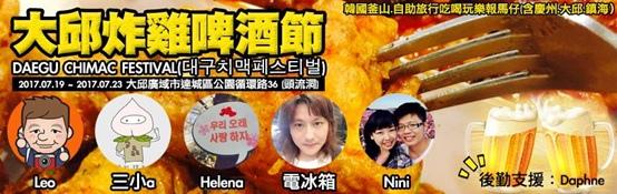 2017大邱炸雞啤酒節banner.jpg