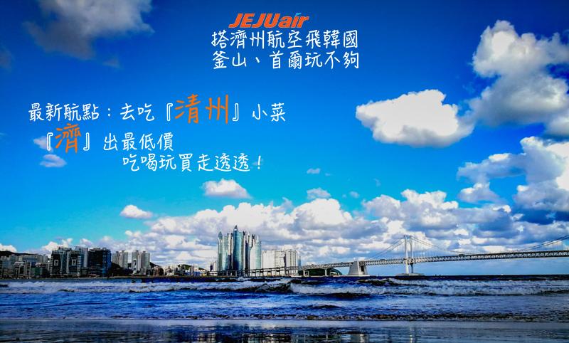 濟州航空首圖10.jpg