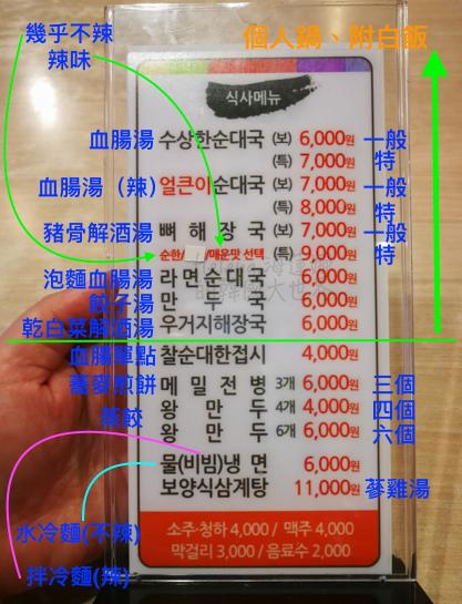 清州吃-08(水印版).jpg
