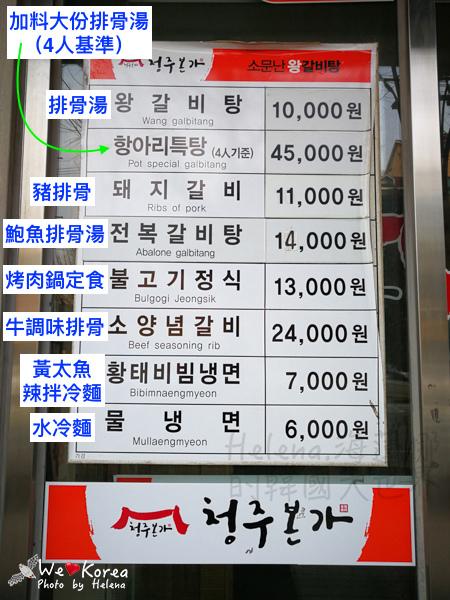 清州吃-14(水印).jpg