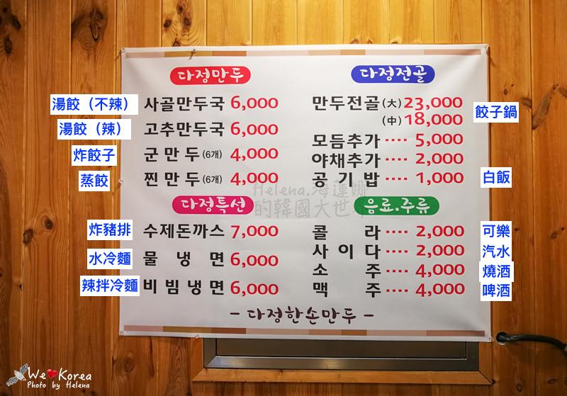 清州吃-31(水印).jpg