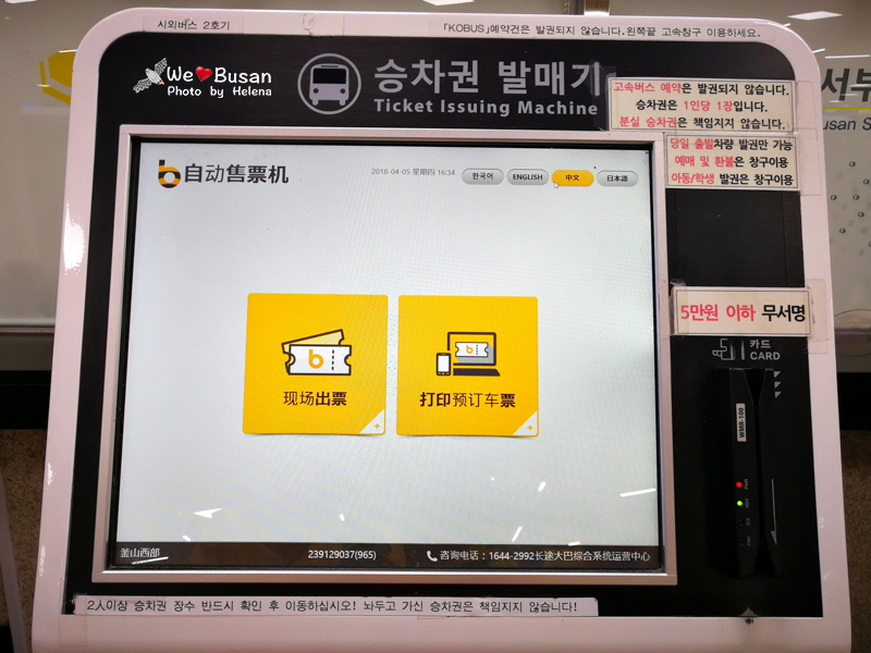 市外巴士自動售票機-04.jpg