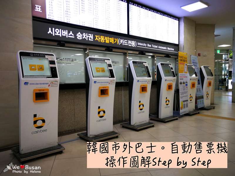 市外巴士自動售票機-01拷貝.jpg