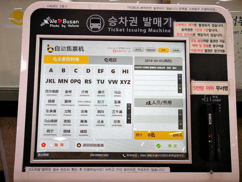 市外巴士自動售票機-05.jpg
