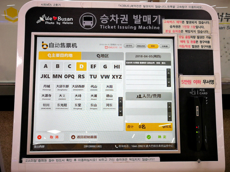 市外巴士自動售票機-06.jpg