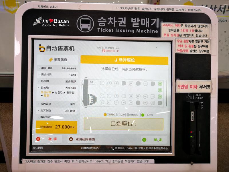 市外巴士自動售票機-09.jpg