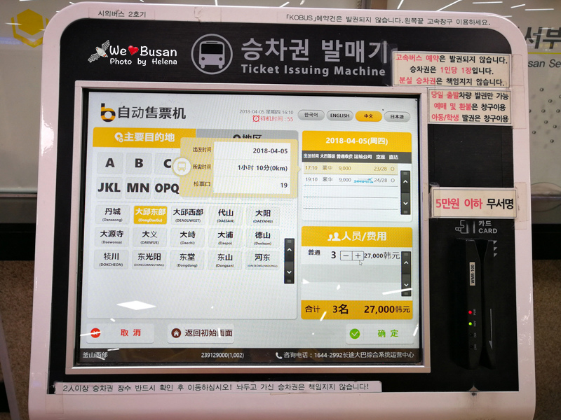 市外巴士自動售票機-08.jpg