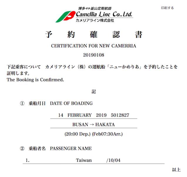 船票預訂-26.png