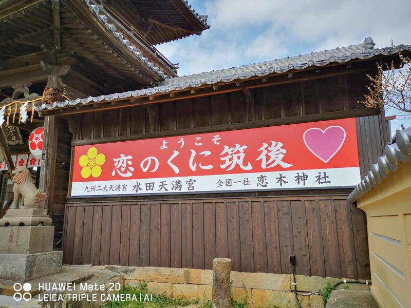 戀木神社-18.jpg