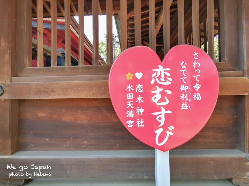 戀木神社-33.jpg