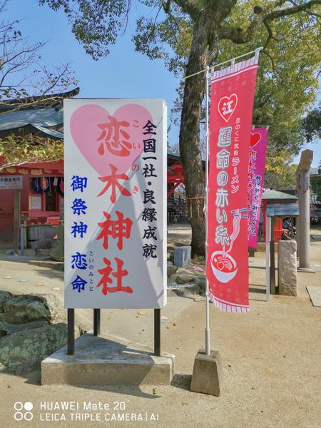 戀木神社-44.jpg