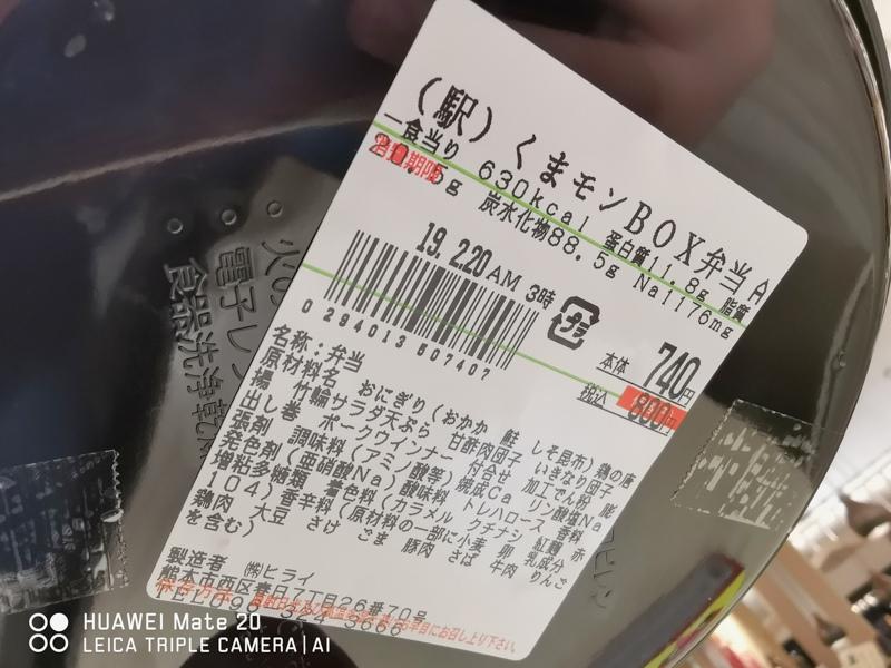 熊本熊便當-19.jpg