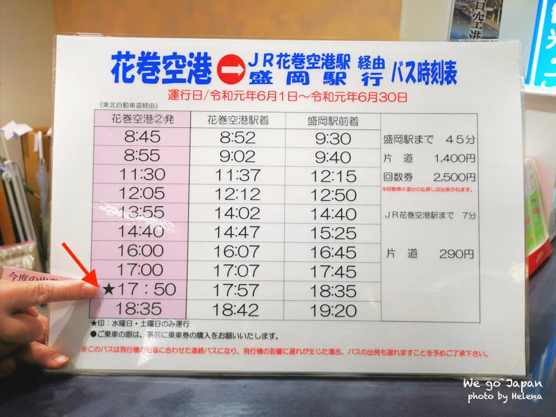 花卷機場-10拷貝.jpg