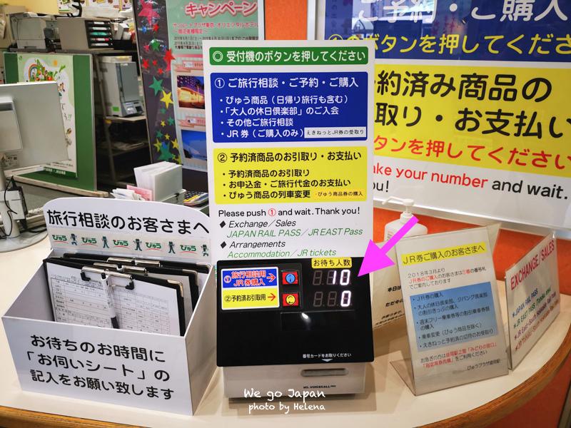 盛岡站換PASS-09拷貝.jpg