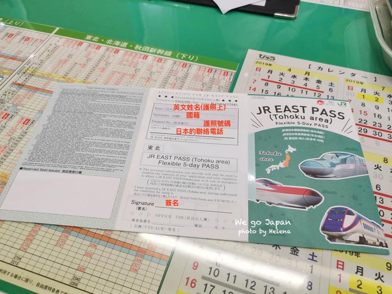 盛岡站換PASS-11拷貝.jpg