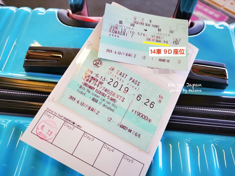 盛岡站換PASS-25拷貝.jpg