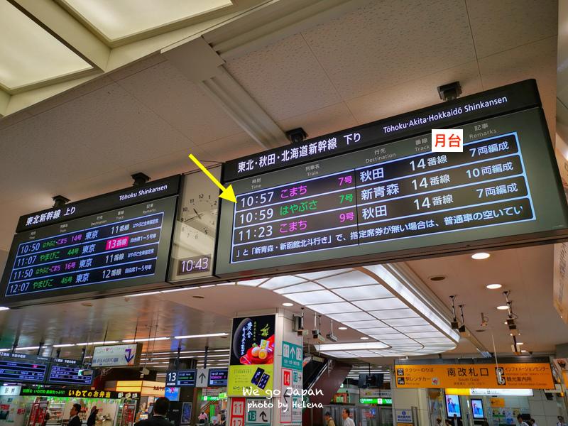 盛岡站換PASS-26拷貝.jpg