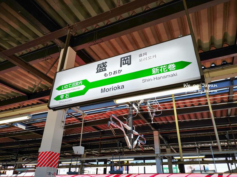 盛岡站換PASS-29拷貝.jpg