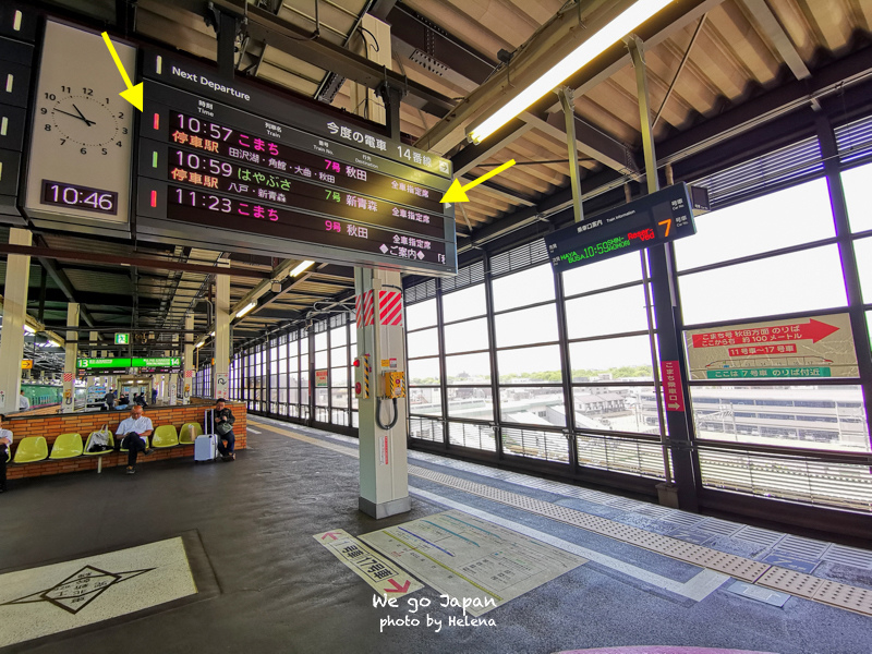 盛岡站換PASS-28拷貝.jpg