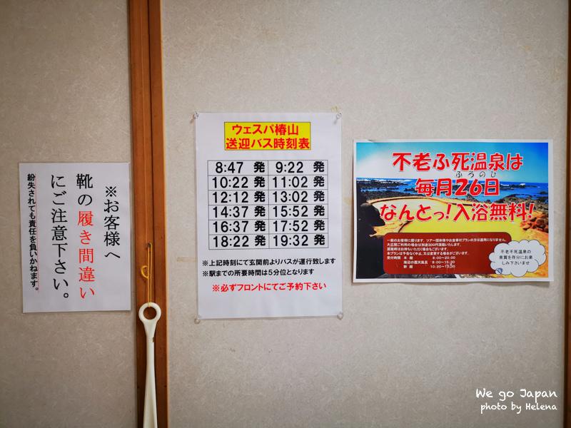 溫泉日歸-16.jpg