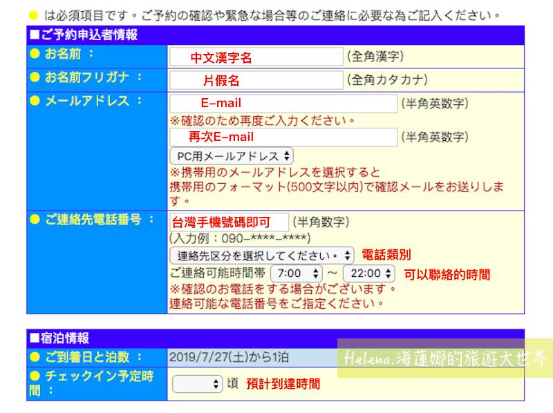溫泉預訂-09.png